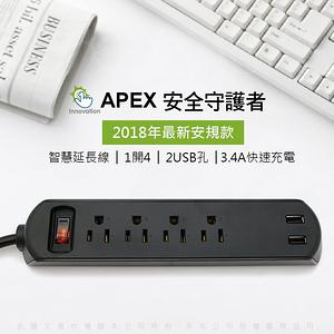 【APEX】桌用一開四雙孔USB智能延長線(贈排插固定器)