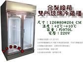雙門燈箱玻璃展示櫃/雙門冷藏展示櫃/飲料展示冰箱/飲料儲存櫃/冷藏展示冰箱/大金餐飲