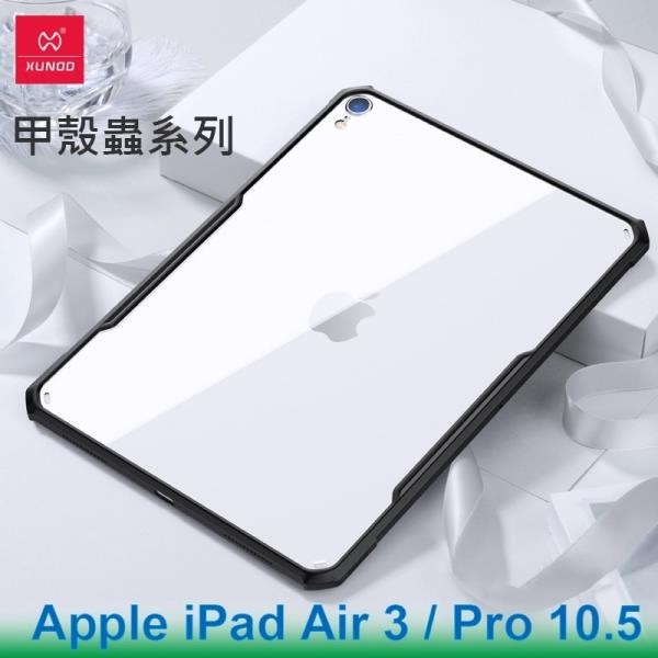 【南紡購物中心】XUNDD 訊迪 Apple iPad Air 3 / Pro 10.5 甲殼蟲系列耐衝擊平板保護套 保護殼 透明殼