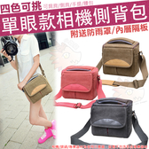【小咖龍賣場】 帆布 單眼 相機包 側背包 攝影包 Fujifilm XA10 XA5 XA3 XA2 XT30 XT20 XT200
