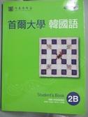 【書寶二手書T4/語言學習_QEQ】首爾大學韓國語2B_附2光碟_首爾大學語言教育院
