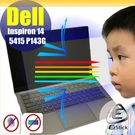 ® Ezstick DELL Inspiron 14 5415 P143G 防藍光螢幕貼 抗藍光 (可選鏡面或霧面)