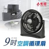 勳風 9吋集風式空氣循環扇 HF-B7658二入