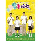 寶米恰恰(雙碟版)DVD 黃姵嘉/姜康哲...