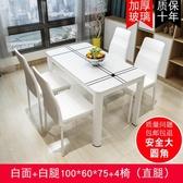 餐桌現代簡約鋼化玻璃小戶型飯桌長方形洽談家用烤漆餐桌椅組合【快速出貨】
