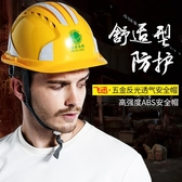安全帽五筋旋鈕反光條安全帽工地施工領導建筑工程頭盔國標加厚透氣印字部落
