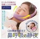 現貨止鼾帶 日本防張口呼吸張嘴睡覺矯正止...