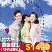 【親子超值組】二大一小游劍湖山$1499