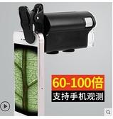 放大鏡 60倍放大鏡手持帶燈高倍高清1000顯微鏡文玩珠 瑪麗蘇