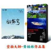 鳥目台灣 BD+看見台灣(BD+DVD)齊柏林作品集一次收藏