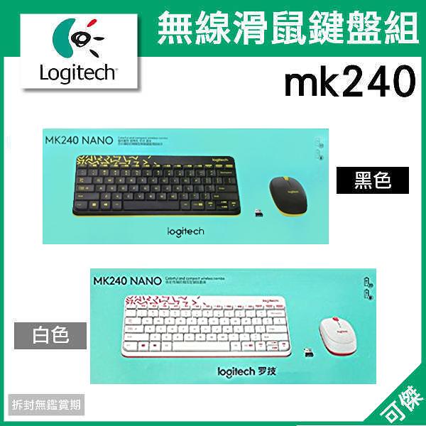 Logitech 羅技 mk240 無線滑鼠鍵盤組 繁中版 精巧流線外型 貼合手部的舒適感 堅固耐用 限宅配出貨