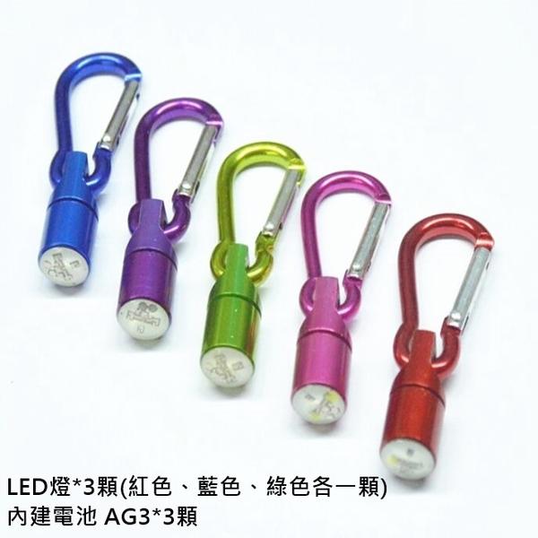 客製化 LED 鑰匙圈 (烤漆) 吊飾 鎖匙圈 LOGO訂做 寵物項圈 腳踏車燈 鑰匙扣【塔克】