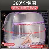 蚊帳家用免安裝1.8m床 無需支架可折疊防摔兒童1.2蒙古包蚊帳新款【時尚好家風】