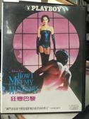 挖寶二手片-Z80-009-正版VCD-電影【狂戀巴黎 限制級】-PLAYBOY(直購價)