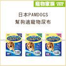 寵物家族-【4包免運組】日本PAMDOGS幫狗適寵物尿布(超吸收消臭)-各規格可選