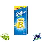 【克補】B群+鋅加強錠60錠 (全新配方 添加葉黃素)