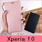 【萌萌噠】SONY Xperia10 / Xperia10 plus 韓曼 真皮側翻皮套 全包軟邊防摔 矽膠軟殼 插卡掛繩 手機套