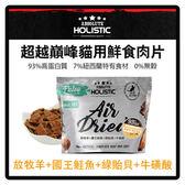 超越巔峰 貓用鮮食肉片-羊+鮭+綠貽貝+牛磺酸25g(D102P21)