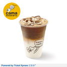 [即享券。cama]榛果拿鐵 (冰) 大杯