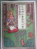 【書寶二手書T1/兒童文學_GDZ】森林裡的蘑菇為什麼都有圓點:13篇童話故事裡的奇妙...