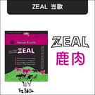 ZEAL岦歐〔鹿肉配方,犬糧,6.5磅〕