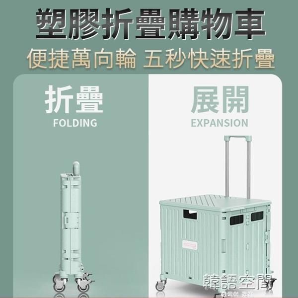 【現貨秒殺】折疊購物車塑料收納箱雙軸承爬樓萬向買菜車手推拉車