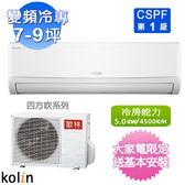 Kolin歌林7-9坪變頻冷專四方吹分離式一對一冷氣KDC-50207/KSA-502DC07(CSPF機種)含基本安裝+舊機回收