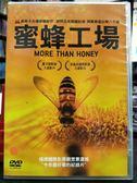 挖寶二手片-P01-084-正版DVD*電影【蜜蜂工廠】-弗雷德賈基*約翰米勒*黎恩聖吉