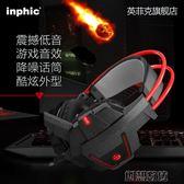 頭戴式耳機 電腦耳機頭戴式台式電競游戲耳麥網吧 創想數位