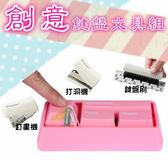 【鍵盤文具組】 鍵盤清潔刷訂書機打孔機 辦公室小物【H80646】