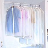 防塵罩 透明衣服防塵罩可水洗掛式衣袋西裝防塵套加厚大衣服套衣物收納袋 怦然心動