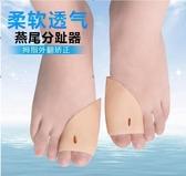 硅膠大腳骨拇指外翻矯正器腳趾彎曲分趾器高跟鞋男女可 『洛小仙女鞋』