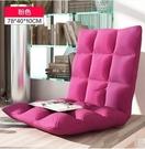 懶人沙發榻榻米坐墊單人折疊椅床上靠背椅飄窗椅懶人沙發椅6(主圖款粉色78*40*10CM)