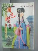 【書寶二手書T9/言情小說_GQI】國色醫香(卷四)-千金小紅娘_小樓聽雨