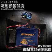 IBM藍牙電池偵測器 機車電池可用.偵測電池狀況.隨時掌握