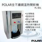 POLAR普樂 全不鏽鋼溫熱開飲機 PL-801