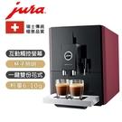 Jura 家用系列IMPRESSA A9全自動研磨咖啡機 朱紅色(歡迎加入Line@ID:@kto2932e詢問)