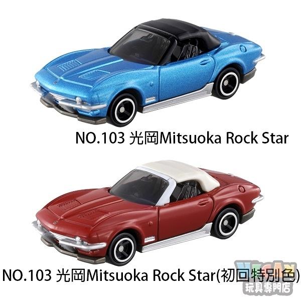 TOMICA多美小汽車 No.103 光岡Mitsuoka Rock Star +初回 (2台一起賣) 79857