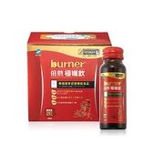 即期良品-burner倍熱 極孅飲(50ml/瓶)x6瓶/盒 - 2021.3.10