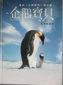 【書寶二手書T5/少年童書_QGA】企鵝寶貝-南極的旅程_殷麗君, 呂尚賈蓋