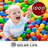 索樂生活 兒童球池球屋遊戲用空心塑膠彩球台灣製7CM-1000顆.海洋球 波波球 安全遊戲彩球 彩色軟球