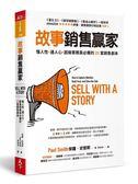 故事銷售贏家︰懂人性、通人心,超級業務員必備的25套銷售劇本