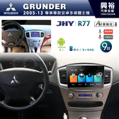 【JHY】2005~13年MITSUBISHI三菱 GRUNDER專用 9吋螢幕 R77系列安卓機 *8核心4+64※倒車選配