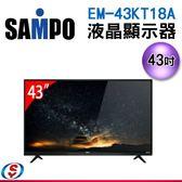【新莊信源】43吋 SAMPO聲寶液晶顯示器 EM-43KT18A (不含安裝)