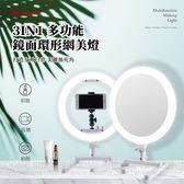 SUNPOWER MP-3 多功能環形 LED 補光燈 單個 (24期0利率 免運 湧蓮公司貨) 美妝燈 化妝燈 網美燈 直播