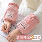 交換禮物買一送一袖套工作可愛韓版學生男寶寶女套袖兒童防污護袖上班