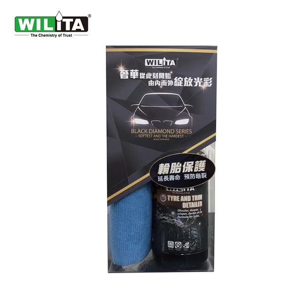 WILITA-月球光輪胎飾條保護劑奢華組 500ML
