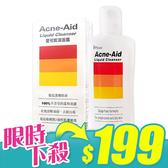 Acne-Aid 愛可妮 潔面露 100ml【新高橋藥妝】