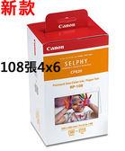 Canon RP-108 4X6印相紙 新款 適用CP1300 CP1200 CP910機型