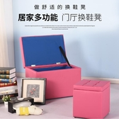 床頭小凳儲存凳時尚換鞋凳收納凳帶儲物凳沙發凳皮墩凳小方凳皮凳【免運85折】
